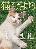 猫びより 2021年 05 月号