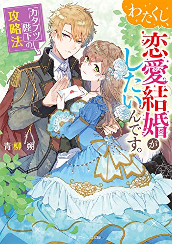 わたくし、恋愛結婚がしたいんです。 カタブツ陛下の攻略法 (角川ビーンズ文庫)