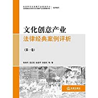 Classic case of cultural and creative industries Legal Analysis ( Volume 1 )(Chinese Edition)