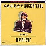 ふられ気分でROCK'N'ROLL [EPレコード 7inch]