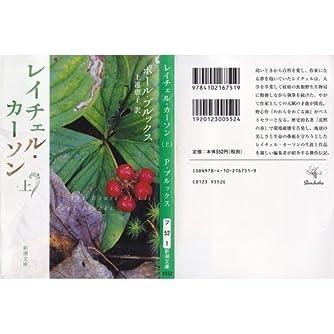 レイチェル・カーソン〈上〉 (新潮文庫)