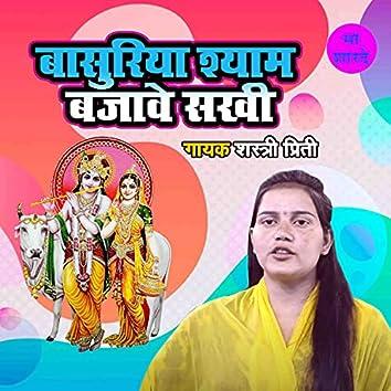 Bansuriya Shyam Bajawe Sakhi
