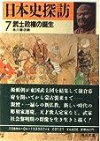 日本史探訪〈7〉武士政権の誕生 (角川文庫)