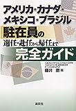アメリカ・カナダ・メキシコ・ブラジル駐在員の 選任・赴任から帰任まで完全ガイド