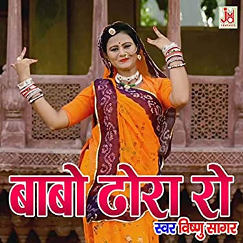 Babo Dhora Ro (Rajasthani)