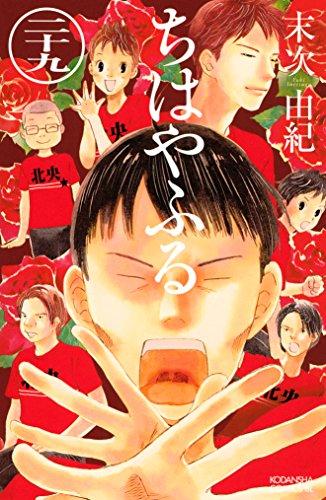 ちはやふる(29) (BE・LOVEコミックス)