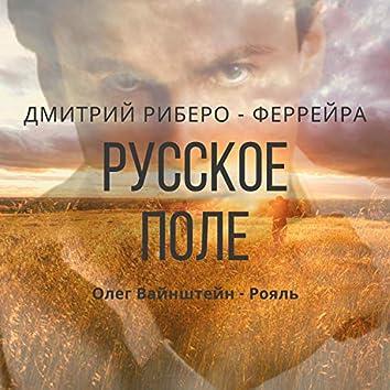 Русское Поле (Дмитрий Риберо - Феррейра)