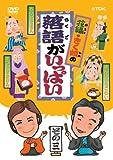 花禄・きく姫の「落語がいっぱい」その3[DVD]