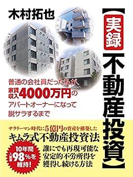 [木村拓也]の【実録不動産投資】普通の会社員だった私が、家賃収入4000万円のアパートオーナーになって脱サラするまで