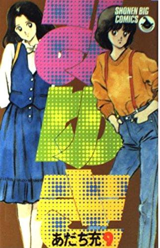 みゆき 9 (少年ビッグコミックス)