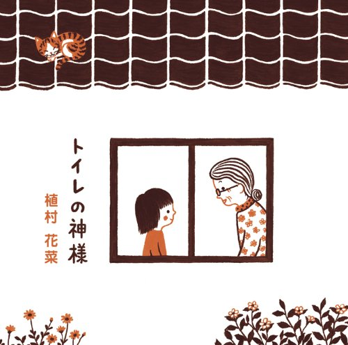 トイレの神様(DVD付)