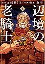 辺境の老騎士 バルド・ローエン(4)