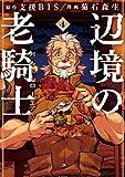 辺境の老騎士 バルド・ローエン(4) (ヤングマガジンコミックス)