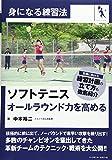 ソフトテニス オールラウンド力を高める (身になる練習法) - 中本 裕二