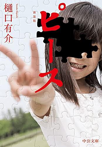 ピース 新装版 (中公文庫)