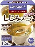 しじみスープ 酵母エキス・カキ抽出物 コンソメタイプ 156g(13g 12袋入)