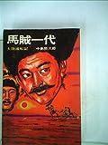 馬賊一代―大陸流転記 (1973年)