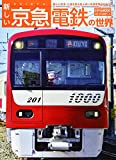 新しい京急電鉄の世界 (トラベルMOOK)