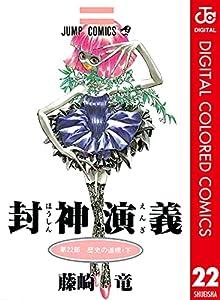 封神演義 カラー版 22巻 表紙画像