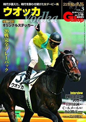 21世紀の名馬VOL.3「ウオッカ」 (週刊Gallop臨時増刊)