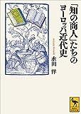 「知の商人」たちのヨーロッパ近代史 (講談社学術文庫)