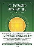 インド占星術の基本体系II巻