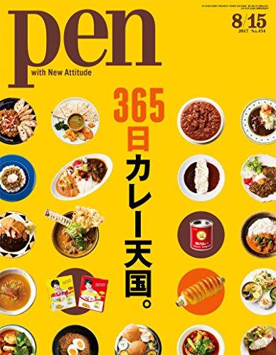 Pen (ペン)「特集 365日カレー天国。」〈2017年8/15号〉 [雑誌]