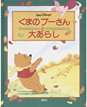 Best winnie the pooh 1994 Reviews