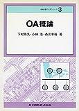 OA概論 (情報・電子入門シリーズ)