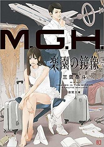 M.G.H. 楽園の鏡像 (徳間文庫)