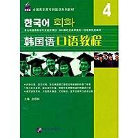 Korean spoken tutorial -4