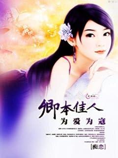 卿本佳人為愛為寇 1: 扭转乾坤 (Traditional Chinese Edition)