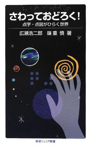 さわっておどろく!――点字・点図がひらく世界 (岩波ジュニア新書)