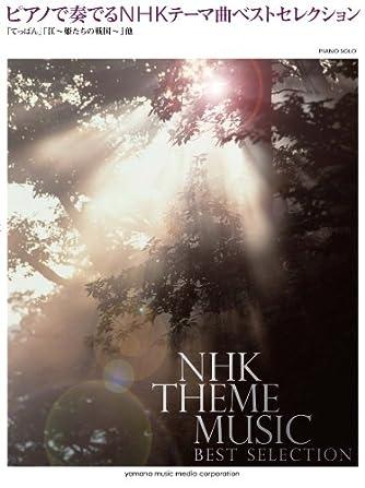 ピアノで奏でる NHKテーマ曲ベストセレクション 「てっぱん」「江 ~姫たちの戦国~」 ほか (ピアノ・ソロ)