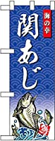 ハーフのぼり旗 関あじ 海の幸 No.68419 (受注生産)