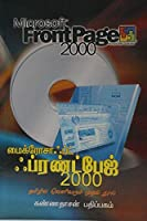 Microsoft Frontpage 2000