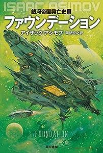 銀河帝国興亡史 1巻 表紙画像