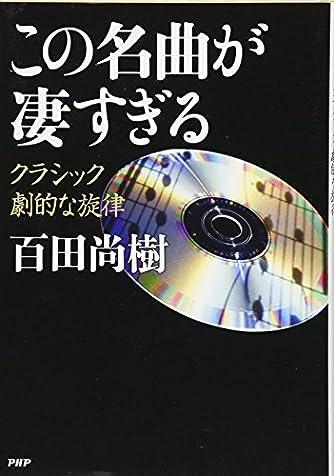 (CD付き)この名曲が凄すぎる クラシック 劇的な旋律