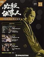 必殺仕事人DVDコレクション 23号 (必殺仕事人 第67話~第69話) [分冊百科] (DVD付)