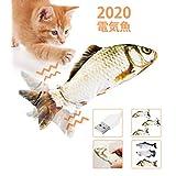 Aubllo 猫 おもちゃ 魚おもちゃ キャットニップのおもちゃ 魚 電動 猫用ぬいぐるみ 電気猫用おもちゃ 猫用ぬいぐるみ 猫運動不足 ストレス解消 爪磨き 噛むおもちゃ キャットニップおもちゃ USB充電 (ソウギョ)