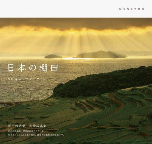 心に残る名風景 日本の棚田