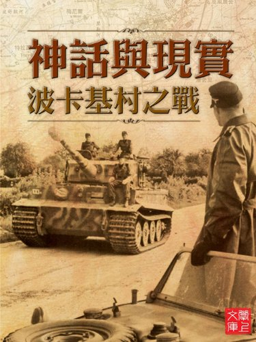 ZBT Der Sturm Series:Battle of Villers-Bocage(Chinese Edition) (English Edition)