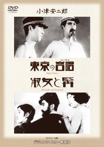 あの頃映画 松竹DVDコレクション 「東京の合唱/淑女と髯」