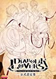 DIABOLIK LOVERS 公式設定集 (B 039 s-LOG COLLECTION)