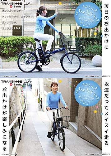 トランスモバイリー(TRANSMOBILLY)E-BASICネイビー電動アシスト自転車折りたたみ20インチ前後泥除け付き前キャリア付きまたぎやすくコンパクトバッテリー容量5.0Ah92213-0399