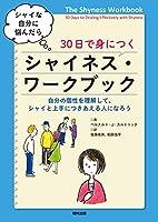 シャイな自分に悩んだら 30日で身につく シャイネス・ワークブック 自分の個性を理解して、シャイと上手につきあえる人になろう