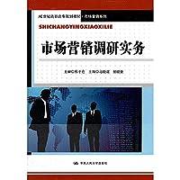 市场营销调研实务(21世纪高职高专规划教材·市场营销系列)