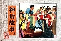 Myth -3 (Chinese Edition)