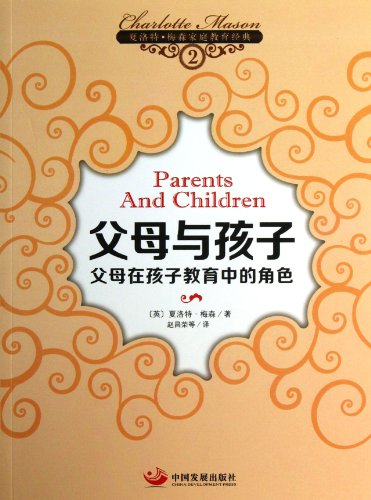 Parents And Children Chinese Edition
