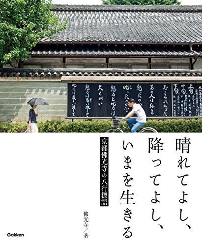 晴れてよし、降ってよし、いまを生きる ~京都佛光寺の八行標語~